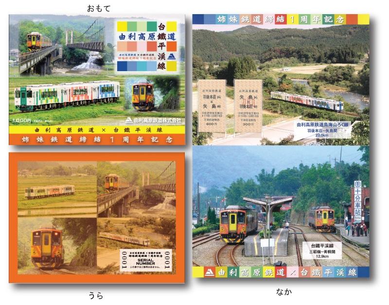 姉妹鉄道締結1周年記念乗車券