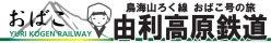 由利高原鉄道 Web ショップ