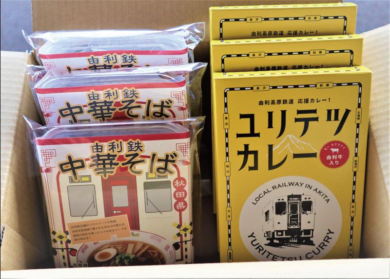 送料無料キャンペーン!!由利鉄人気セット